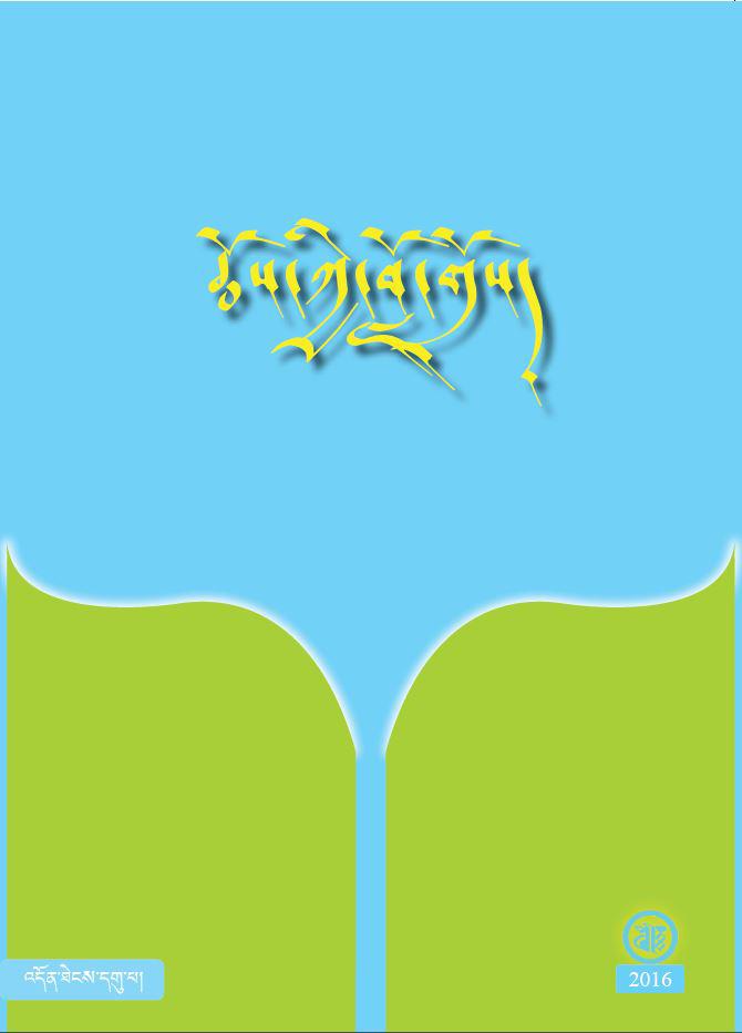 ཆོས་ཀྱི་བློ་གྲོས། འདོན་ཐེངས་དགུ་པ། 2016